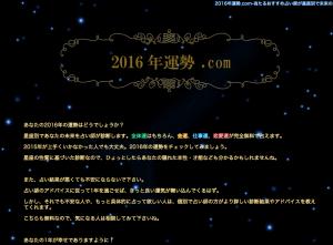 2016unsei3